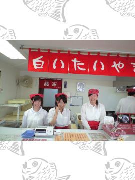 札幌店                                        ★パイ鯛焼き販売中★ 元祖白いたいやき藤家